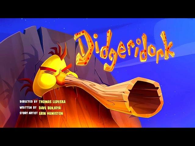 Злые Птички - Мультик - 3 сезон - 6 серия / Диджериду / Энгри Бердс / Angry birds Toons
