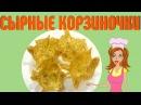 Как приготовить сырные корзиночки (тарталетки тарелоки) дома ( STOP MOTION рецепт кор
