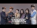 【HD】tvN《犯罪心理》 2017.07.06 劇本排練現場公開 幕後花絮(크리미널&#4358