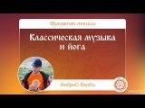 Классическая музыка и йога. Андрей Верба