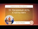 А.Верба. Ответы на «Йога-Волне». 20. Срединный путь в хатха-йоге