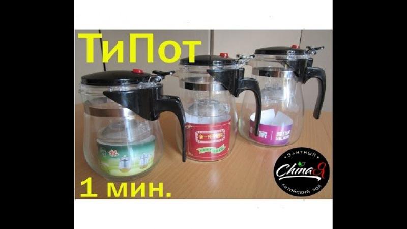 ТиПот или Чайник заварочный с кнопкой