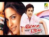 Amar Prem | অমর প্রেম | Bengali Movie | Prosenjit, Juhi Chawla