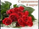 Видео открытка с 8 марта Красивое поздравление к 8 марта