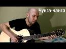 Чунга-чанга на гитаре (Fingerstyle Guitar)