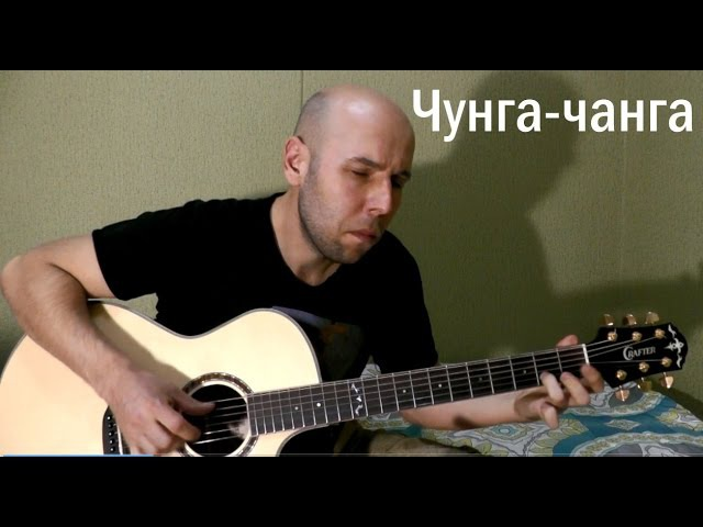 Чунга чанга на гитаре Fingerstyle Guitar смотреть онлайн без регистрации