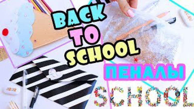 DIY ПЕНАЛ в Школу * Back To School 2017 * Bubenitta