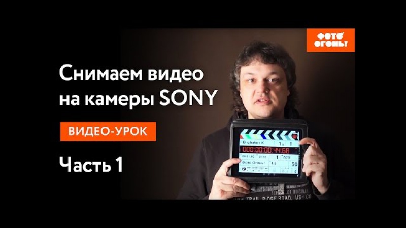 Снимаем видео на камеры SONY Часть 1