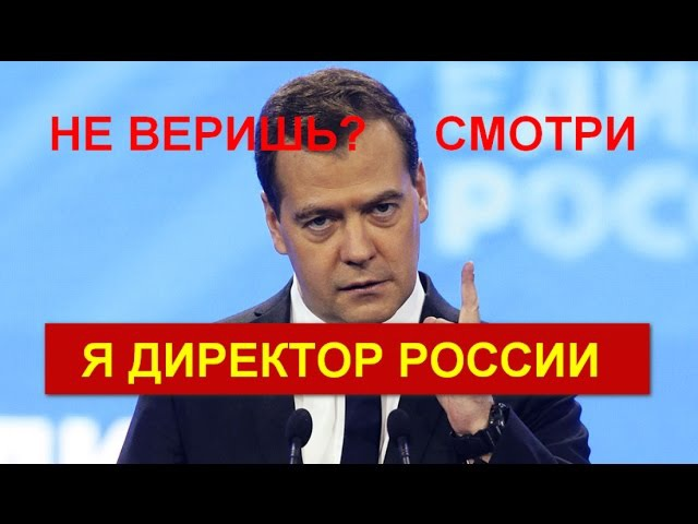 ►Правительство РФ не существует! Не веришь Смотри!