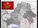 Хронология освобождения Беларуси 1943-1945