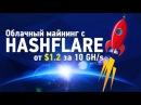 Hashflare - надежный облачный майнинг 🚀 Доходность 220 - 250