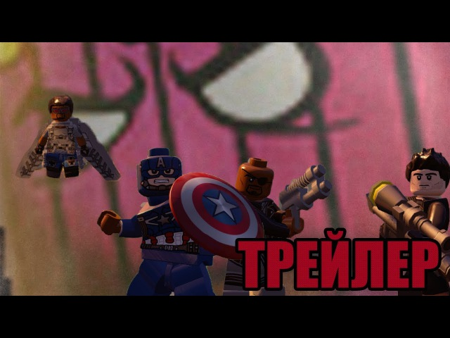 LEGO Captain America-teaser/LEGO Капитан Америка-тизер