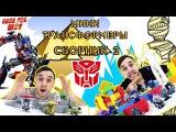 Папа РОБ и Мини #Трансформеры #Transformers Супер сборник Часть 2 Видео для детей