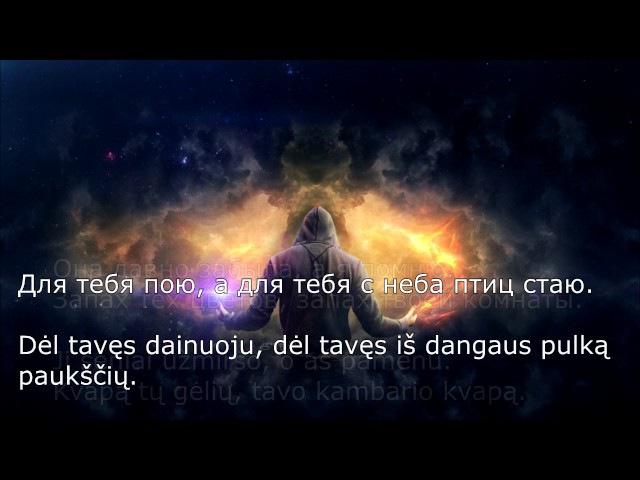 Тимур Гатиятуллин - За спиной [LIETUVIŠKAI] Timur Gatijatullin - Za spinoj