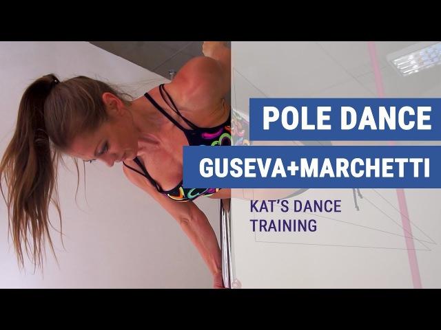 Наталья Гусева и Алессандра Маркетти. Pole Dance.