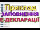 Приклад заповнення е-декларації, е-декларація зразок, ЕЦП Приватбанк