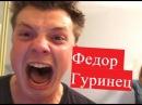 Гуринец Федор Райское место Экспресс-командировка ЛИЧНАЯ ЖИЗНЬ Не зарекайся