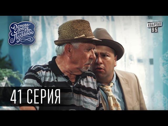 Одного разу під Полтавою - 3 сезон, Комедія 2016