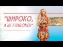 Как удерживать интерес мужчины техника Юлии Ланске Широко а не глубоко