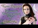 Путь Ведьмы Магический Инструментарий ч 3 Магия Викка 10