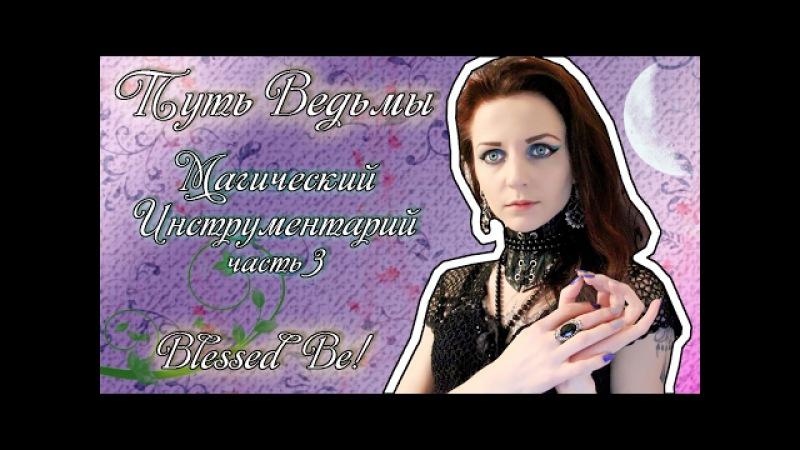 Путь Ведьмы - Магический Инструментарий (ч.3) Магия Викка 10