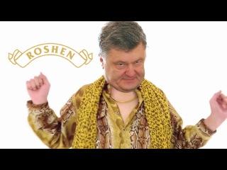PPAP Pen Pineapple Apple Pen(cover/пародия) Украина на дне