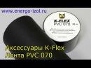Лента PVC 070 K-Flex