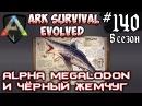 Ark Survival Evolved - Alpha megalodon и Чёрный жемчуг 140