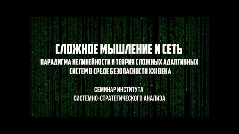 Семинар Института системно-стратегического анализа (Р.Арзуманян, А.Фурсов, Д.Перетолчин и другие)