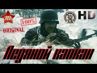 Военное Кино Закачаешься Про Разведку Ледяной Капкан Русские Исторические 2016 HD