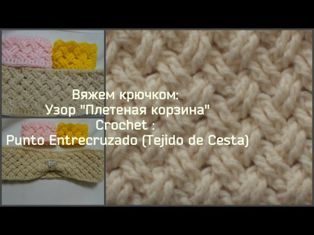 Вязание крючком: узор Плетеная корзина_Crochet: Punto Entrecruzado (Tejido de Cesta)