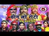 Bhojpuri Nautanki 2016 | छीन लो रोटी उर्फ़ डाकू चन्दन सिंह (भाग-5) | Bhojpuri Nach