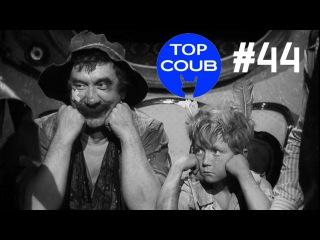 ЭС №44 | COUB | Арни и Эмма в клубе