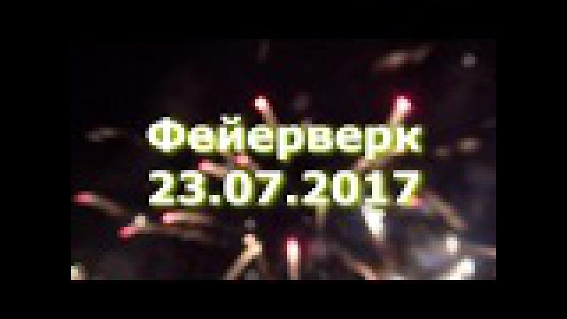 Фейерверк на закрытии фестиваля Театральный дворик 2017.07.23