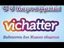 с 8 Марта Дамы vichatter net