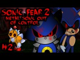 SONIC FEAR 2 METAL SONIC OUT OF CONTROL - Part 2 - SONIC.EXE BOSS FIGHT!