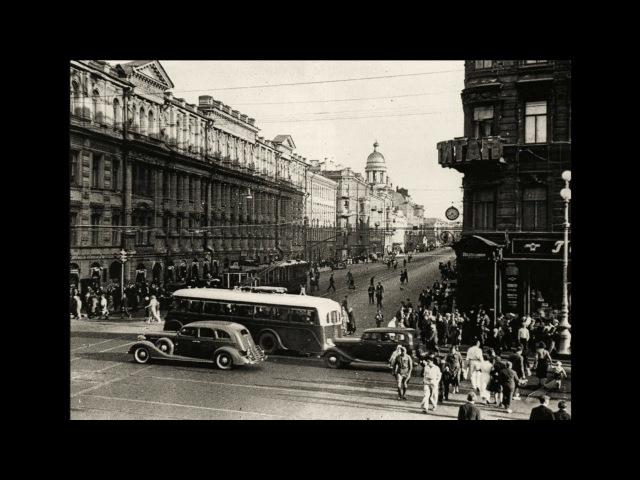 Невский проспект, Ленинград / Nevsky Prospekt, Leningrad: 1930s годы