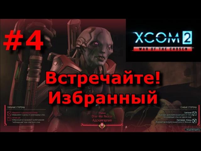 XCOM 2: War of the Chosen - Встреча с избранным! Серия 4