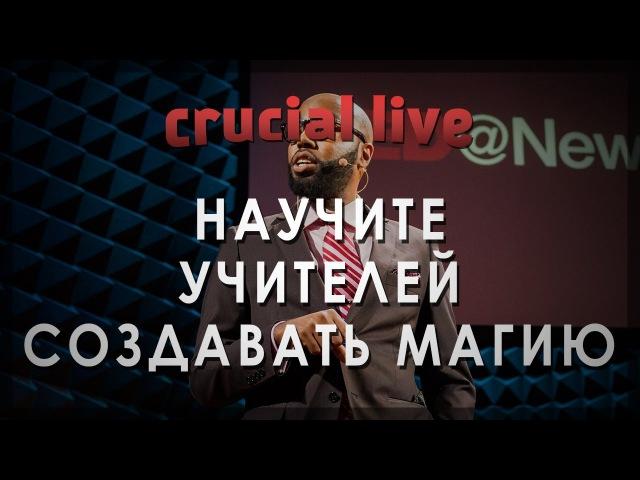 Научите учителей создавать магию - Кристофер Эмдин (TEDxTalks на русском)