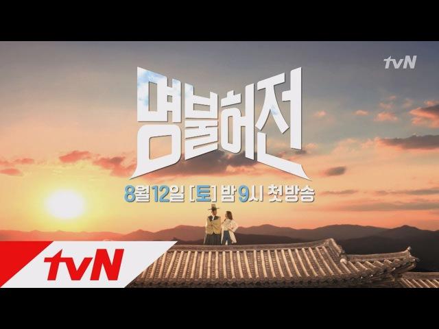Live up to your name ※잔망터짐※ 김아중X김남길, 명불허전 tvN ID 공개   812 (토) 밤 9시 첫 방송! 170812 EP.1
