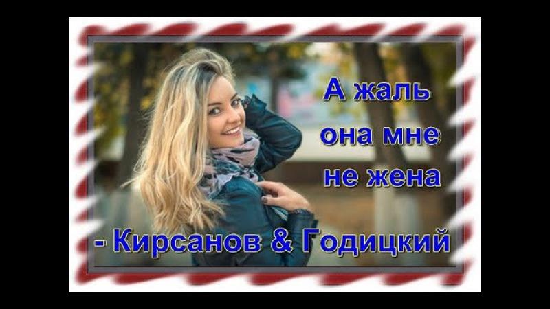 Яков Кирсанов и Денис Годицкий - А жаль,она мне не жена(NEW)