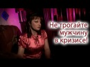 Наталья Толстая Не трогайте мужчину в кризисе