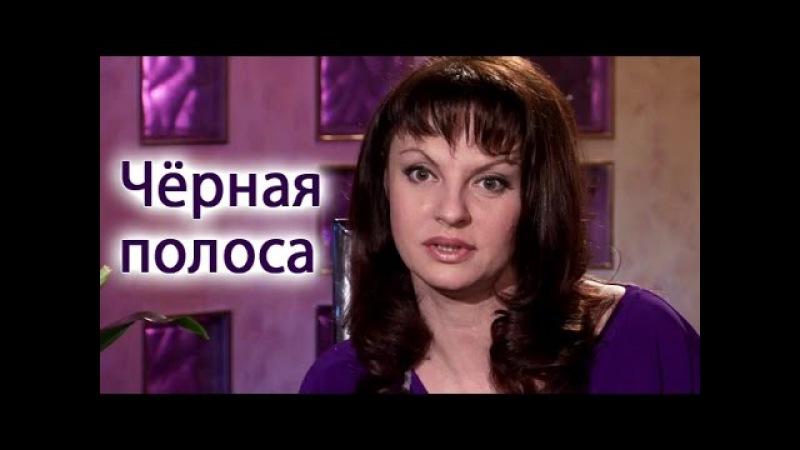 Наталья Толстая - Чёрная полоса