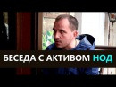 Константин Семин: беседа с активом НОД 20.05.2017