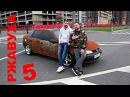 Бюджетная Понторезка Opel Vectra b Rat look Финал