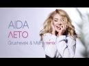 AIDA Лето Grushevski Misha Remix