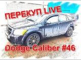 Перекуп LIVE # 46-1 Dodge Caliber за 230 тыс!