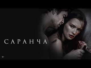 Саранча (полнометражный фильм) • Саранча