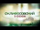 Склифосовский 3 сезон 24 серия