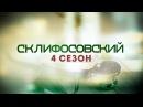 Склифосовский 4 сезон 3 серия